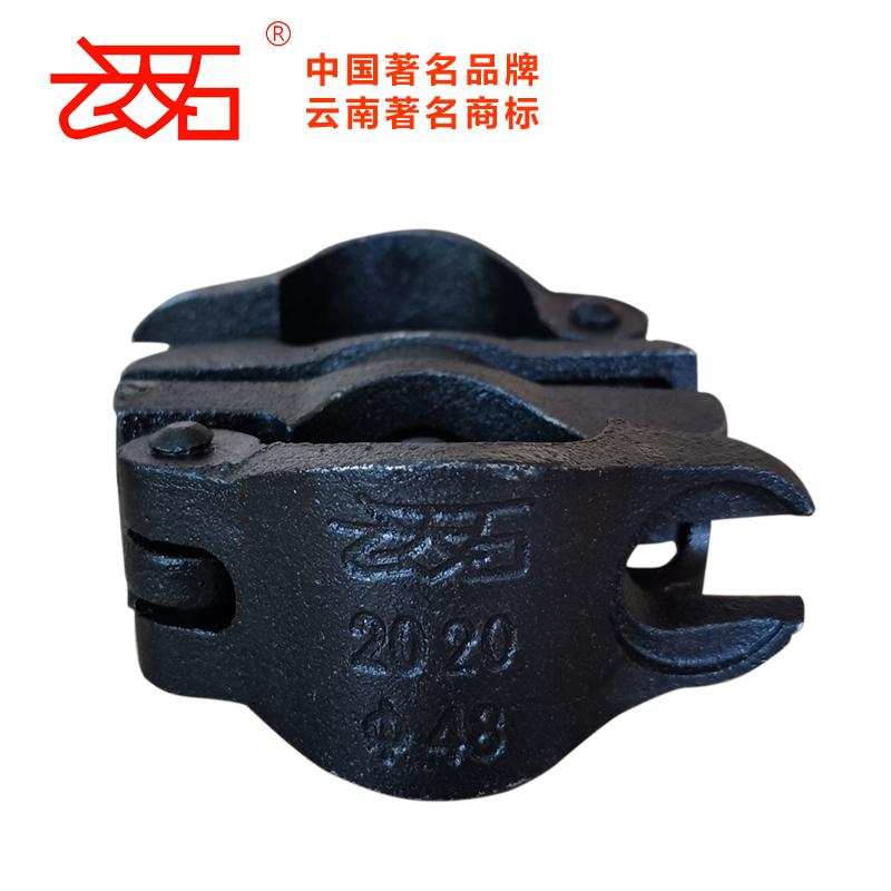 北京云天石牌旋转扣件